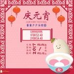Mr Bean Standard Bowl (4 Tangyuan, Beancurd & Soya Milk) - 1 Bowl for $2.40, 2 Bowls for $4.40