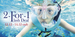 2 for 1 Adventure Cove and Aquarium Tickets Buy between 12/12 to 14/12 for Use up to 31/12
