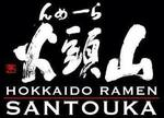 Free Shio Ramen Sampling at Hokkaido Ramen Santouka (NEX Shopping Centre) [Wednesday 15th November, 11am to 7pm]