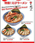 Ebi Ramen for $16.80 ($3 off) at Menya Kanae Ramen [Novena]