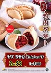 HK BBQ Chicken'O - 1 for $1.80 or 2 for $3 at Old Chang Kee