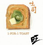 1 for 1 Toast at Wang Cafe (Facebook Required)