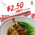 Speciality Noodles with Beef Brisket or Pork Knuckle for $2.50 (U.P. $8.80) at Wai Hai Lou [Chinatown Point]