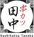 $1 Skewer Varieties at Kushikatsu Tanaka