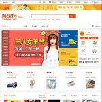 Free $20 Uber Credit with $100+ Spend at Taobao (Pay with DBS Woman's Card)