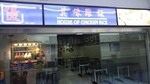 $0.90 Chicken Rice (Free for Those Aged Over 55) @ House of Chicken Rice (Tanjong Pagar)