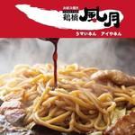 1 for 1 Fugetsu-Yaki at Tsuruhashi Fugetsu (Suntec City) [11.30am to 2.30pm Daily]
