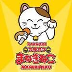 Karaoke Manekineko - $8/Pax for 2 Hour Singing Session with Free Flow Drinks, Tidbits and Ice Cream